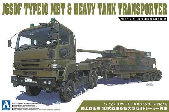 陸上自衛隊 10式戦車 & 特大型セミトレーラー付属プラモデル(アオシマ1/72 ミリタリーモデルキットシリーズNo.016)商品画像