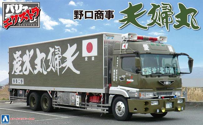 野口商事 夫婦丸プラモデル(アオシマ1/32 バリューデコトラ エクストラNo.012)商品画像