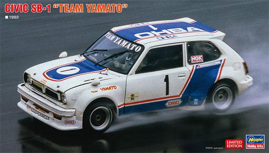 シビック SB-1 チーム ヤマトプラモデル(ハセガワ1/24 自動車 限定生産No.20349)商品画像