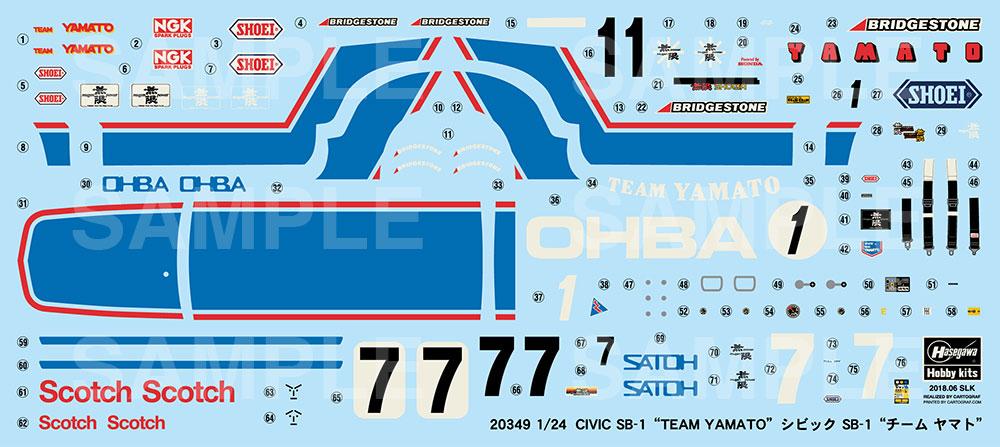 シビック SB-1 チーム ヤマトプラモデル(ハセガワ1/24 自動車 限定生産No.20349)商品画像_2