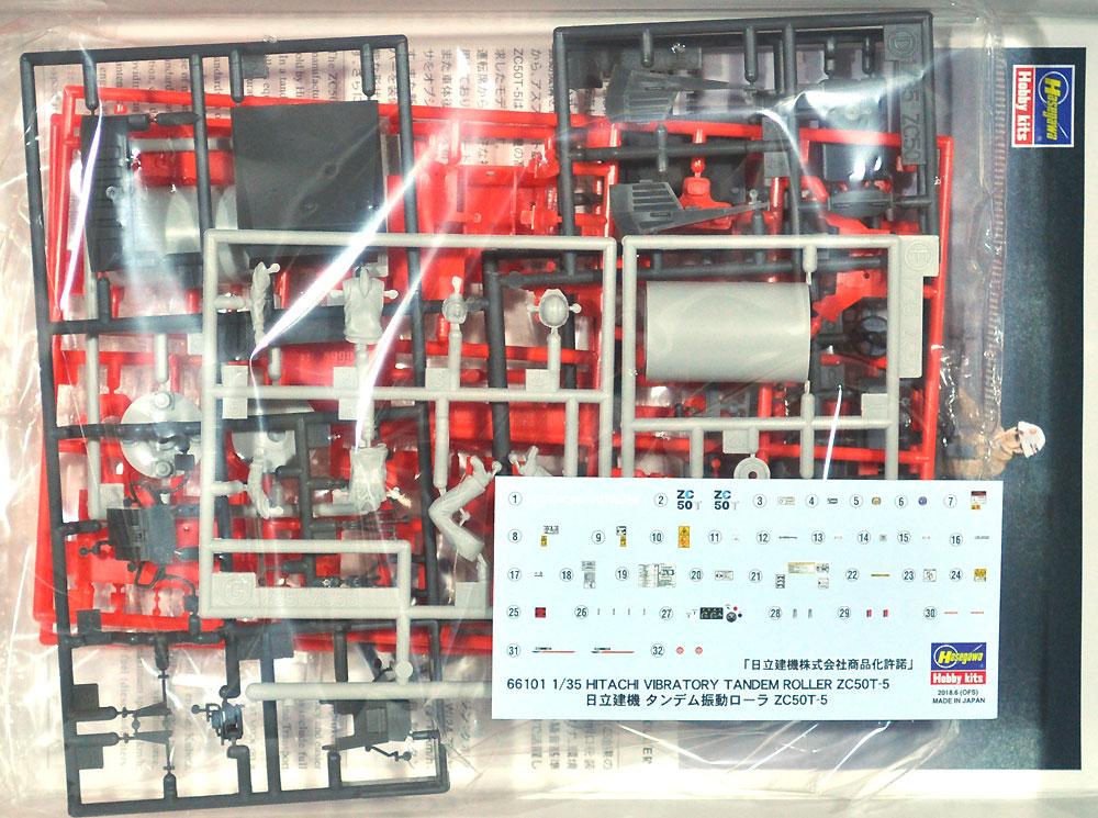日立建機 タンデム振動ローラ ZC50T-5プラモデル(ハセガワ建機シリーズNo.66101)商品画像_1