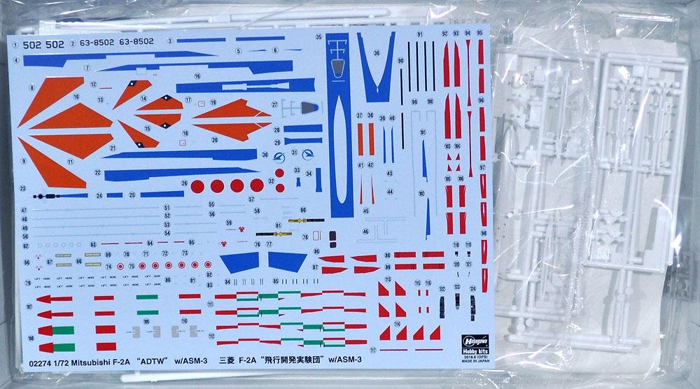 三菱 F-2A 飛行開発実験団 w/ASM-3プラモデル(ハセガワ1/72 飛行機 限定生産No.02274)商品画像_1