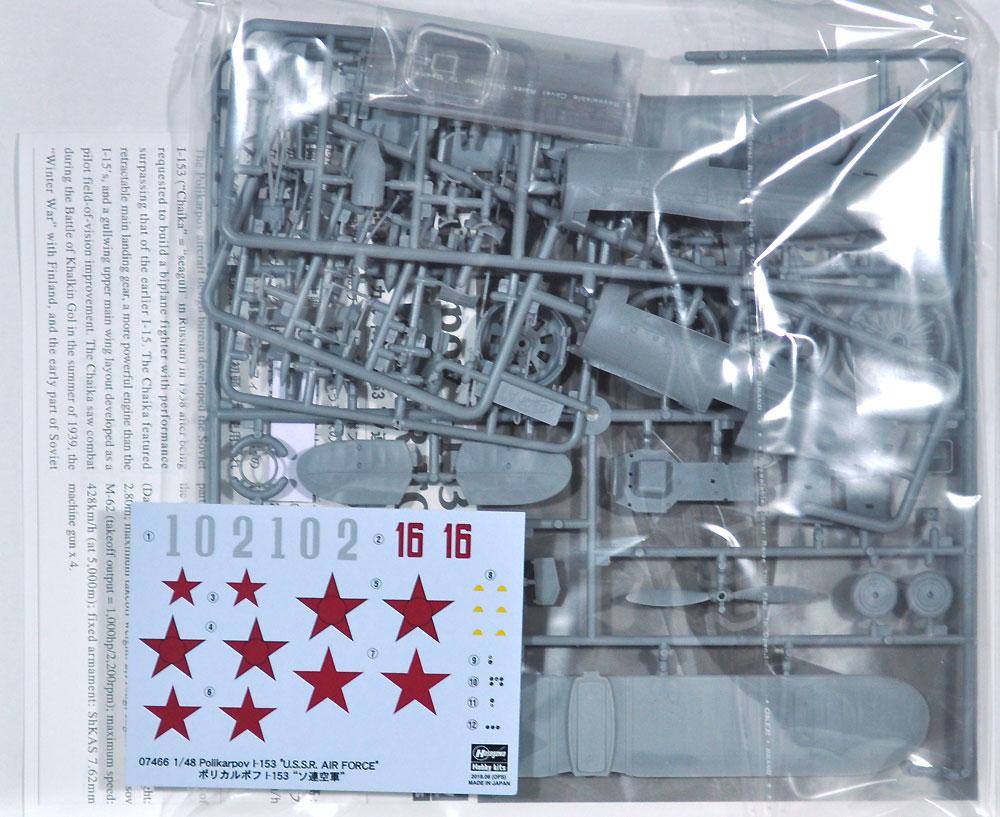 ポリカルポフ I-153 ソ連空軍プラモデル(ハセガワ1/48 飛行機 限定生産No.07466)商品画像_1