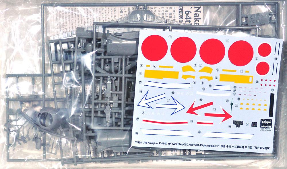 中島 キ43 一式戦闘機 隼 3型 飛行第64戦隊プラモデル(ハセガワ1/48 飛行機 限定生産No.07468)商品画像_1
