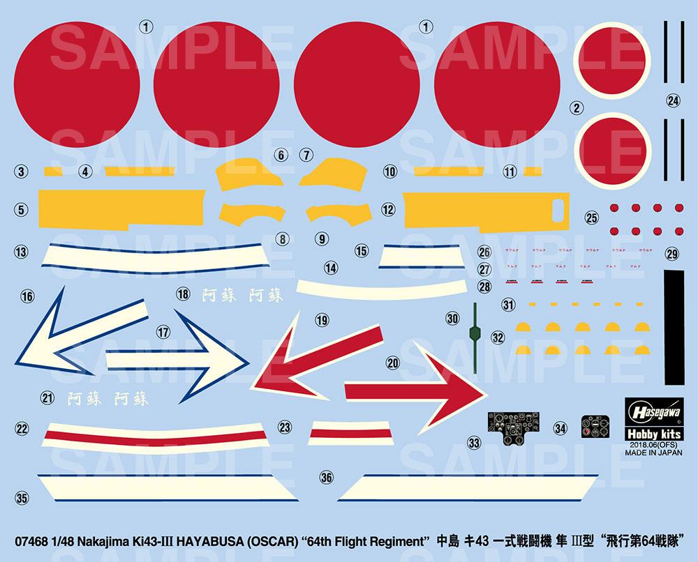 中島 キ43 一式戦闘機 隼 3型 飛行第64戦隊プラモデル(ハセガワ1/48 飛行機 限定生産No.07468)商品画像_2