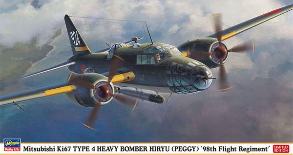 三菱 キ67 四式重爆撃機 飛龍 飛行第98戦隊プラモデル(ハセガワ1/72 飛行機 限定生産No.02282)商品画像