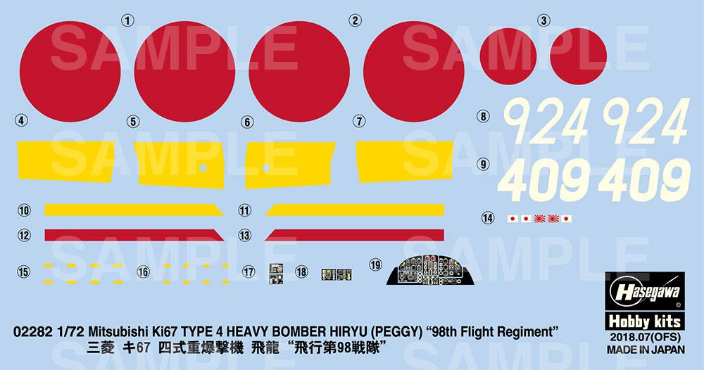 三菱 キ67 四式重爆撃機 飛龍 飛行第98戦隊プラモデル(ハセガワ1/72 飛行機 限定生産No.02282)商品画像_2