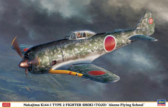 中島 キ44 二式単座戦闘機 鍾馗 1型 明野飛行学校プラモデル(ハセガワ1/32 飛行機 限定生産No.08255)商品画像