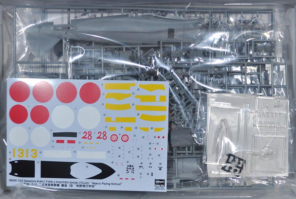 中島 キ44 二式単座戦闘機 鍾馗 1型 明野飛行学校プラモデル(ハセガワ1/32 飛行機 限定生産No.08255)商品画像_1