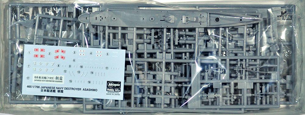 日本駆逐艦 朝霜プラモデル(ハセガワ1/700 ウォーターラインシリーズNo.465)商品画像_1