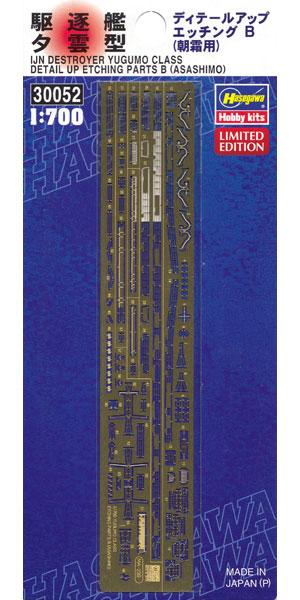 駆逐艦 夕雲型 ディテールアップ エッチング B (朝霜用)エッチング(ハセガワウォーターライン ディテールアップパーツNo.30052)商品画像