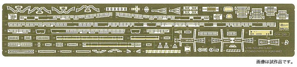 駆逐艦 夕雲型 ディテールアップ エッチング B (朝霜用)エッチング(ハセガワウォーターライン ディテールアップパーツNo.30052)商品画像_1