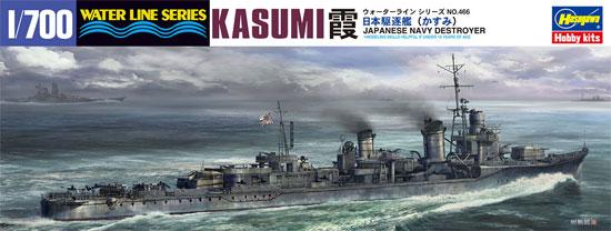 日本駆逐艦 霞プラモデル(ハセガワ1/700 ウォーターラインシリーズNo.466)商品画像
