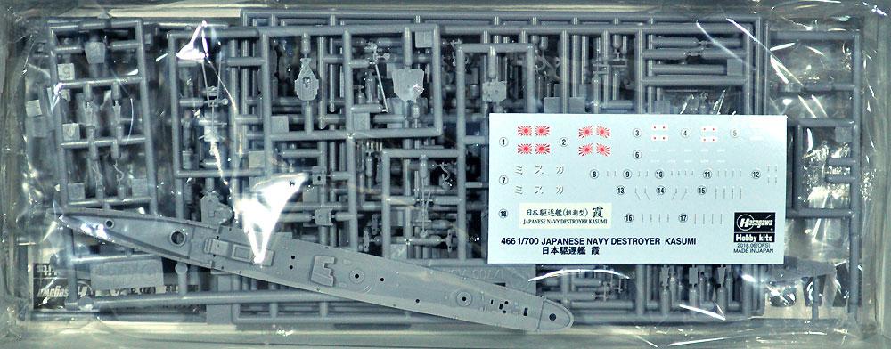 日本駆逐艦 霞プラモデル(ハセガワ1/700 ウォーターラインシリーズNo.466)商品画像_1