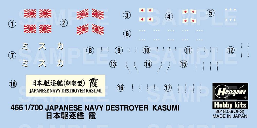日本駆逐艦 霞プラモデル(ハセガワ1/700 ウォーターラインシリーズNo.466)商品画像_3