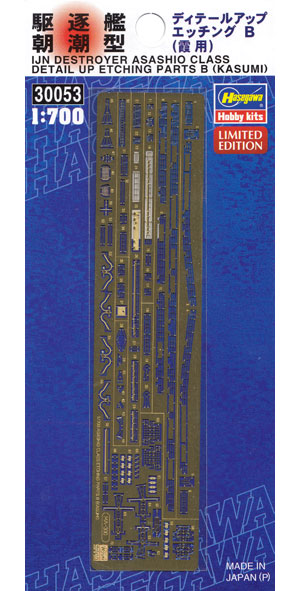 駆逐艦 朝潮型 ディテールアップ エッチング B (霞用)エッチング(ハセガワウォーターライン ディテールアップパーツNo.30053)商品画像