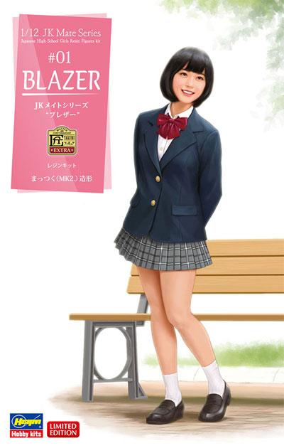 JKメイト ブレザーレジン(ハセガワJKメイト シリーズNo.SP380)商品画像