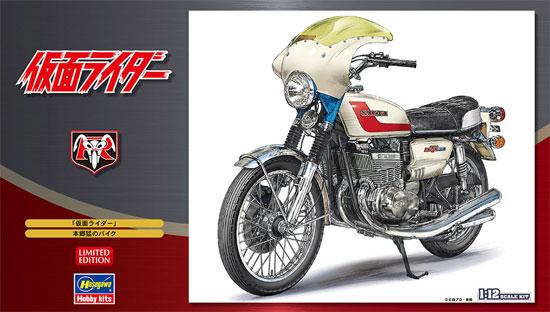 仮面ライダー 本郷猛のバイクプラモデル(ハセガワ1/12 バイクシリーズNo.SP377)商品画像