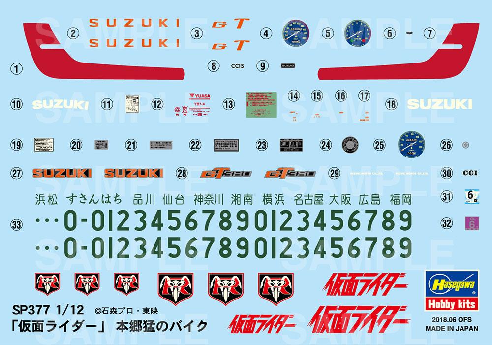 仮面ライダー 本郷猛のバイクプラモデル(ハセガワ1/12 バイクシリーズNo.SP377)商品画像_2