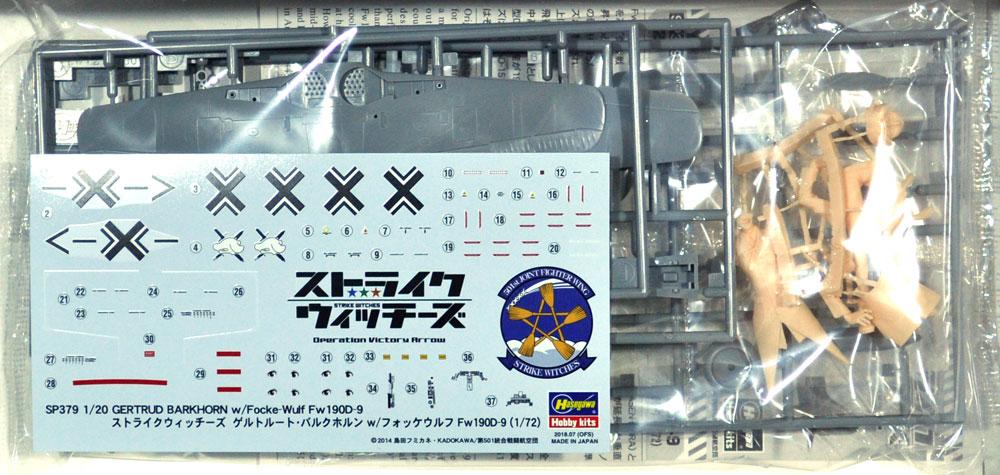 ストライクウィッチーズ ゲルトルート・バルクホルン w/フォッケウルフ Fw190D-9プラモデル(ハセガワストライク ウィッチーズNo.SP379)商品画像_1