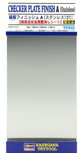縞板フィニッシュ A (ステンレス) (曲面追従金属艶消しシート)曲面追従シート(ハセガワトライツールNo.TF932)商品画像