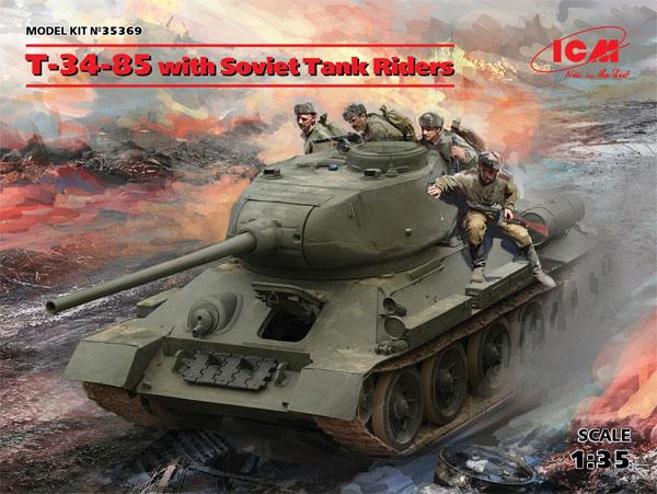 ソビエト T-34/85 w/戦車搭乗歩兵プラモデル(ICM1/35 ミリタリービークル・フィギュアNo.35369)商品画像