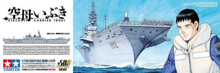 DDV192 空母 いぶきプラモデル(タミヤスケール限定品No.25413)商品画像