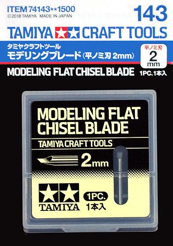 モデリングブレード (平ノミ刃 2mm)のみ(タミヤタミヤ クラフトツールNo.74143)商品画像