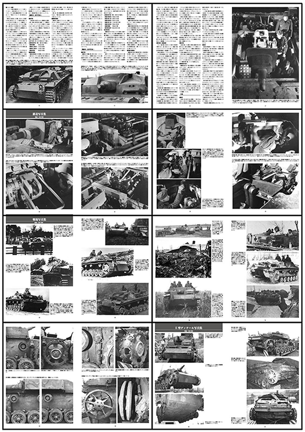 3号突撃砲 Vol.1 短砲身型別冊(ガリレオ出版グランドパワー別冊No.L-06/23)商品画像_1