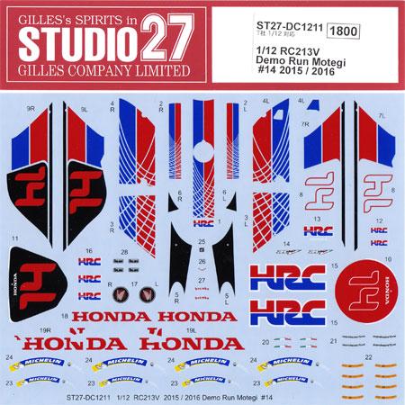 ホンダ RC213V デモラン もてぎ #14 2015/2016デカール(スタジオ27バイク オリジナルデカールNo.DC1211)商品画像