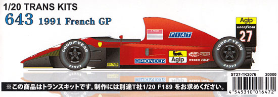 フェラーリ 643 1991 フランスGP コンバージョンキットレジン(スタジオ27F-1 トランスキットNo.TK2076)商品画像