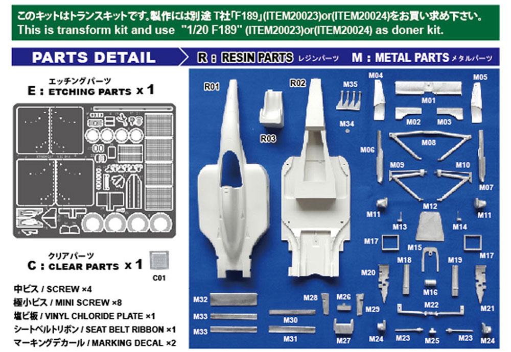 フェラーリ 643 1991 フランスGP コンバージョンキットレジン(スタジオ27F-1 トランスキットNo.TK2076)商品画像_2
