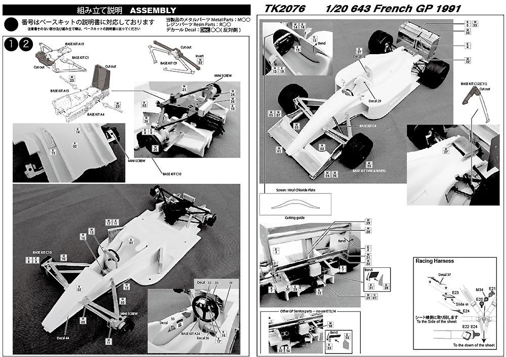 フェラーリ 643 1991 フランスGP コンバージョンキットレジン(スタジオ27F-1 トランスキットNo.TK2076)商品画像_4