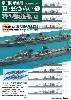 帝国海軍艦艇 真 総ざらい 1 特型駆逐艦 編