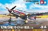 川崎 三式戦闘機 飛燕1型丁