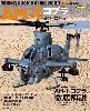 AH-1 コブラ