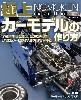 ノモ研特別編 極上カーモデルの作り方