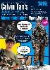 カルビン・タンのフィギュア ペインティング DVD 中級編 日本語版
