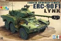 タイガーモデル1/35 AFVパナール ERC-90 F1 リンクス