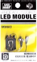 GSIクレオスVANCE アクセサリー LEDモジュールCR2032用 電池BOX