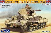 ゲッコーモデル1/35 ミリタリー巡航戦車 A10 Mk.1A CS