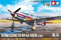 タミヤ1/72 ウォーバードコレクション川崎 三式戦闘機 飛燕1型丁