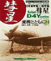大日本絵画航空機関連書籍日本海軍 艦上爆撃機 彗星 愛機とともに 2 (陸偵・夜戦・空冷型編)