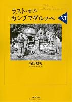 大日本絵画戦車関連書籍ラスト・オブ・カンプフグルッペ 6