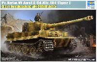 6号戦車E型 Sd.Kfz.181 ティーガー 1 後期生産型 w/ツィメリット