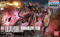 RX-78-01 [FSD] ガンダム FSD