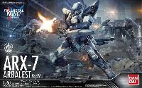 ARX-7 アーバレスト Ver.IV
