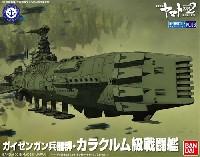 ガイゼンガン兵器群 カラクルム級戦闘艦
