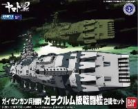 ガイゼンガン兵器群 カラクルム級戦闘艦 2機セット