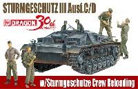 ドラゴン1/35 '39-'45 SeriesWW2 ドイツ軍 3号突撃砲 C/D型 & 突撃砲兵セット